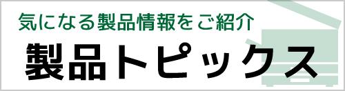 東洋・製品トピックス