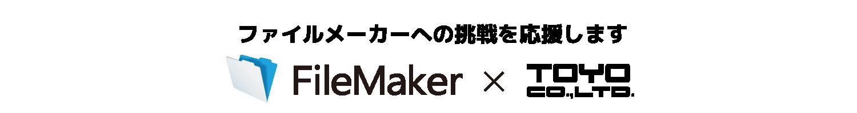 東洋のFileMaker