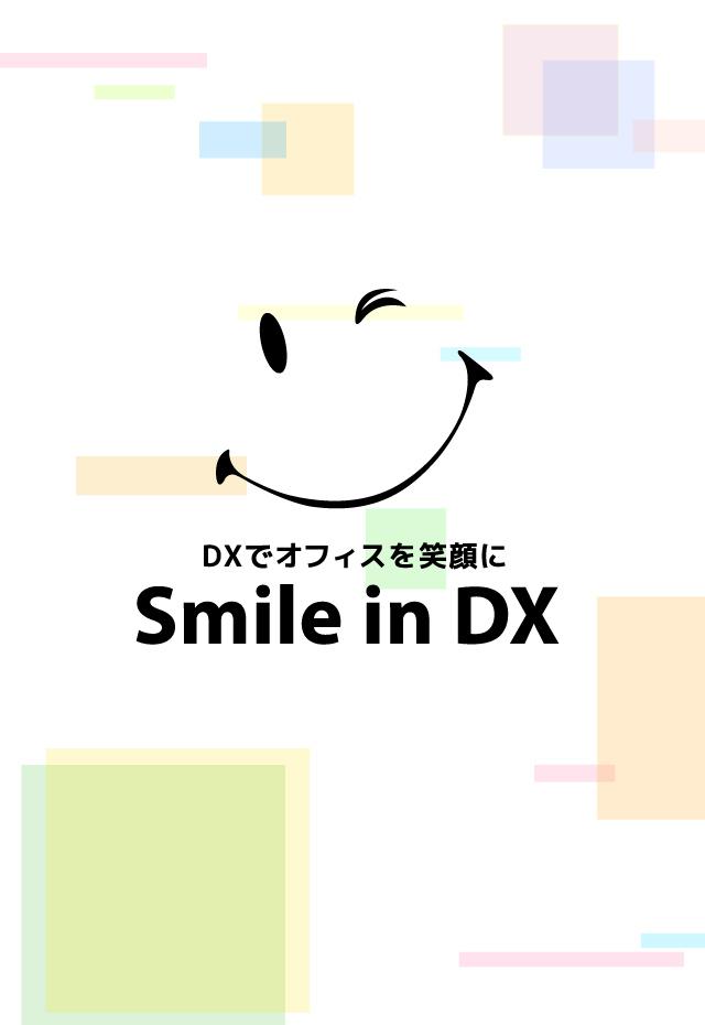 情報を統御する株式会社東洋 Smile in DX