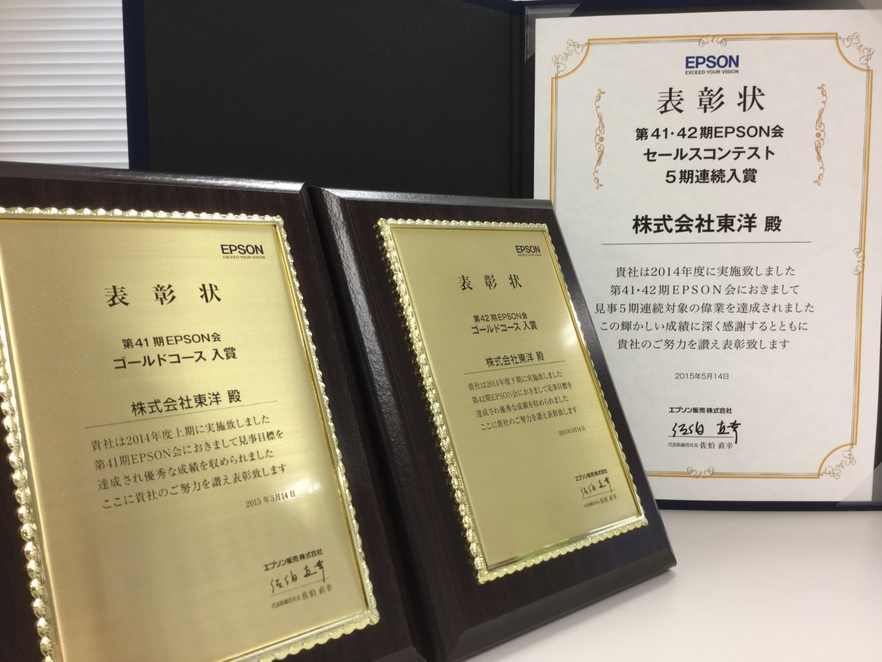 EPSON会 セールスコンテスト5期連続入賞