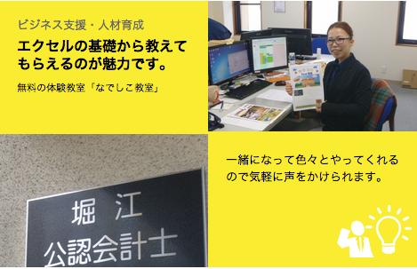 case_nadeshiko1