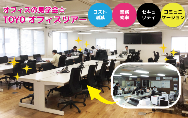 officetour_eye