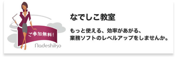 service_nadeshiko