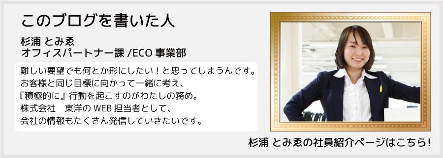 staff_sugiura