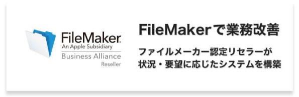 service_filemaker