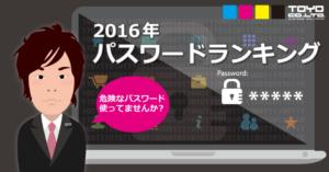 2016年パスワードランキング